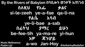 By the Rivers of Babylon in Amharic በባቢሎን ወንዞች አጠገብ