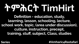 ትምሕርት TimHirt @Amharic4Rastafari