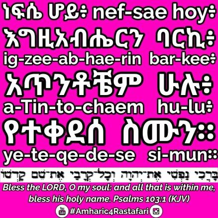 amharic4rastafari psalm 103v11904242729..jpg