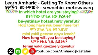 Learn Amharic Conversation – Getting To Know Others