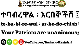National Anthem of Ethiopia [1930-1975]- (የኢትዮጵያሕዝብመዝሙር - A Song of the Ethiopian People)