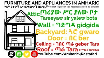 Learn Amharic - Furniture and Appliances - የቤት ዕቃዎች እና መሣሪያዎች በአማርኛ
