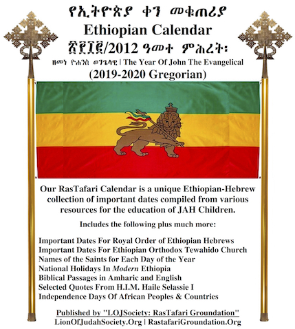 Ethiopia Calendar 2012 - Rastafari Compilation 2019-2020| Free PDF Book