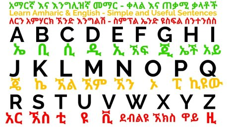 Learn English Alphabet In Amharic Practice!